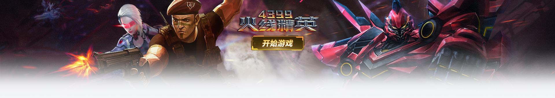 火线精英官网