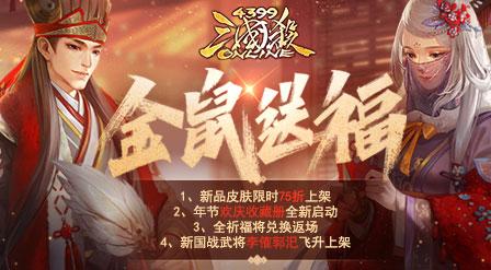 4399三国杀 年节欢庆收藏册开启 新春祈福返场!