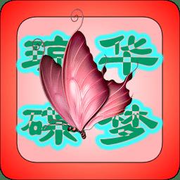 琼华蝶梦v1.0 安卓正版