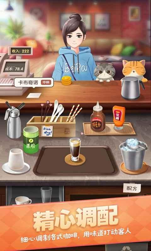 猫语咖啡截图2