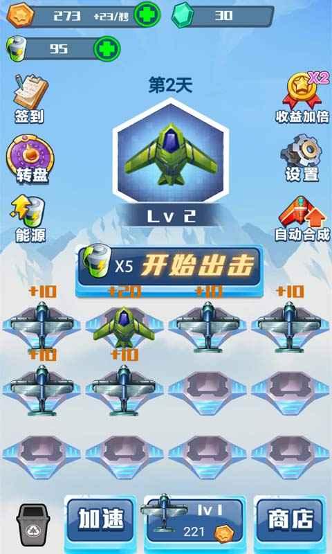 战机前线(测试版)游戏截图