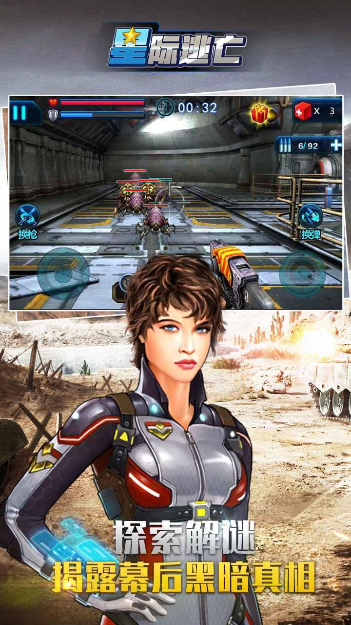 星际逃亡(测试版)游戏截图