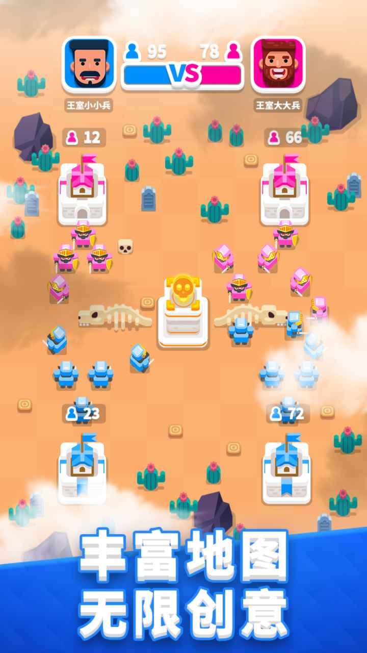皇室之战(测试版)游戏截图