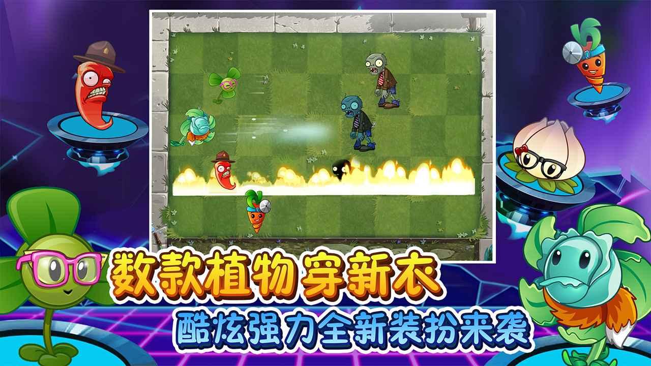 植物大战僵尸2(夏日追击)游戏截图