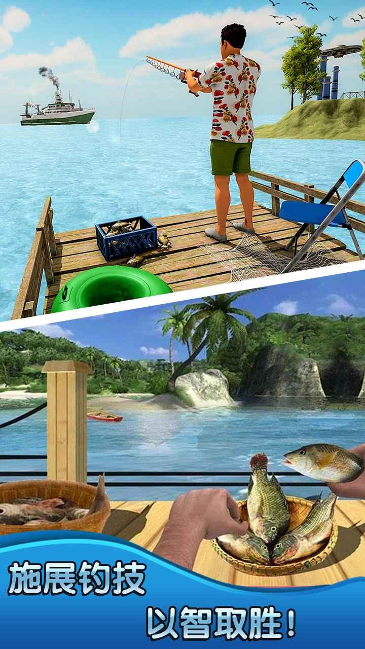 钓鱼大师3D(测试版)游戏截图