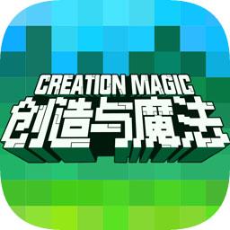 创造与魔法下载