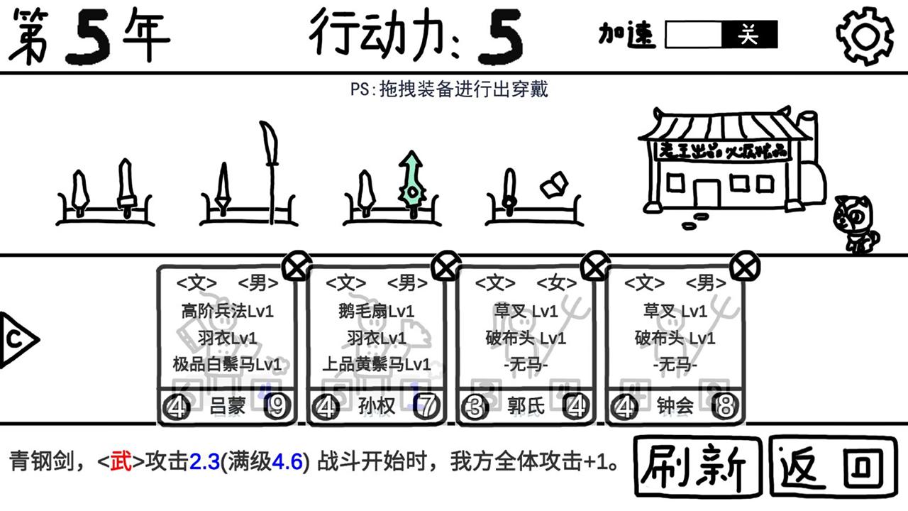 鼠绘三国模拟器(测试版)游戏截图