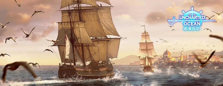 航海日记-策略沙盒冒险
