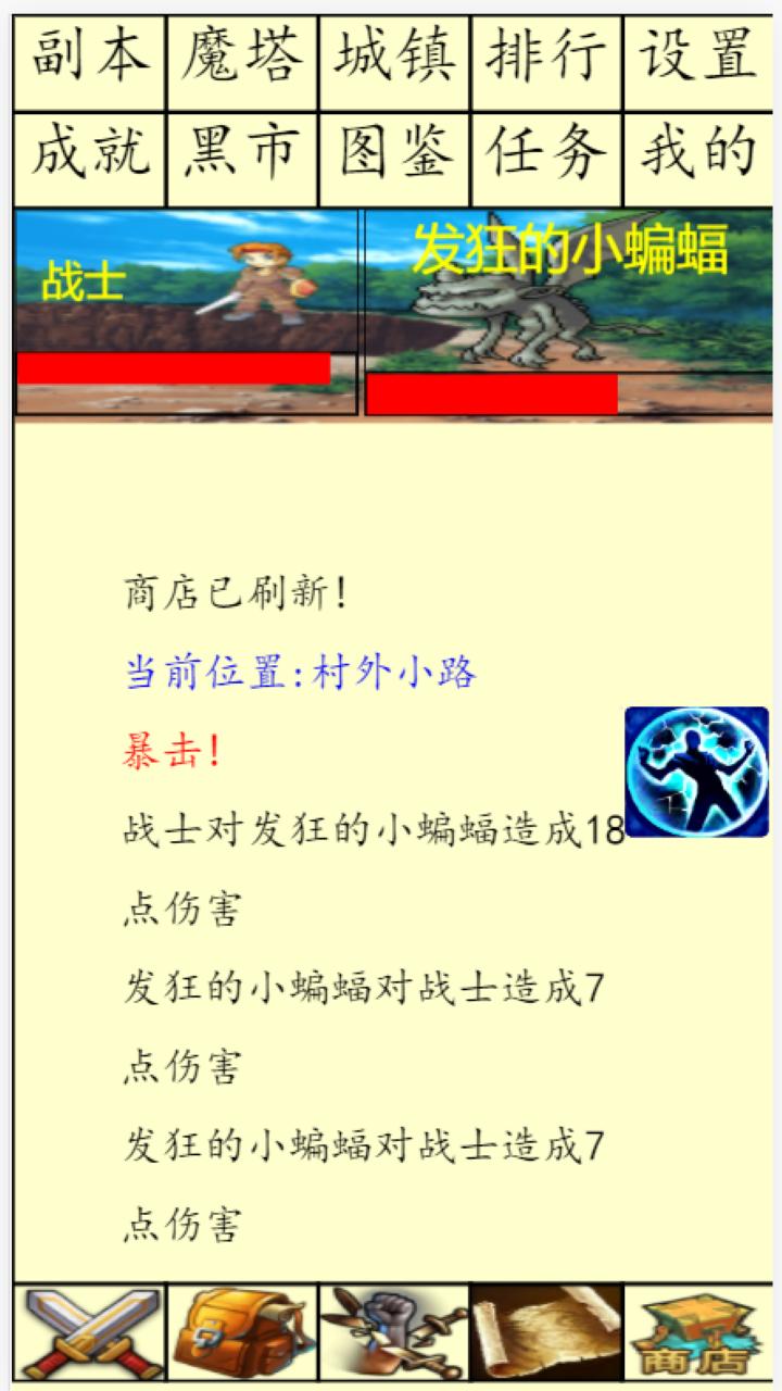 白日大作战(测试版)游戏截图