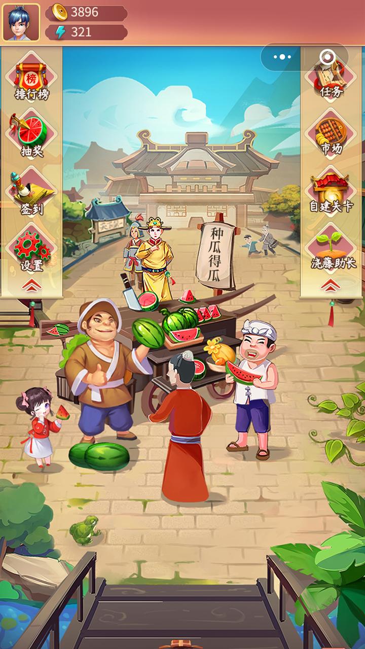 王婆卖瓜(测试版)游戏截图