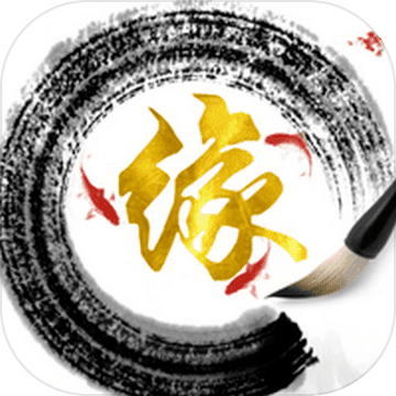 随缘修仙(测试版)v1.0 安卓正版