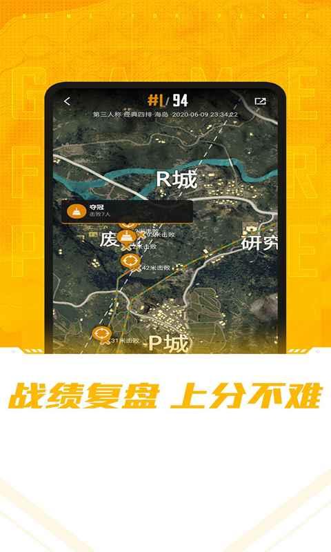 和平营地截图3