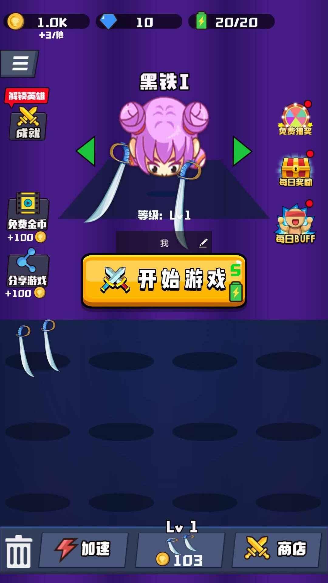 萌萌拳超人(测试版)游戏截图