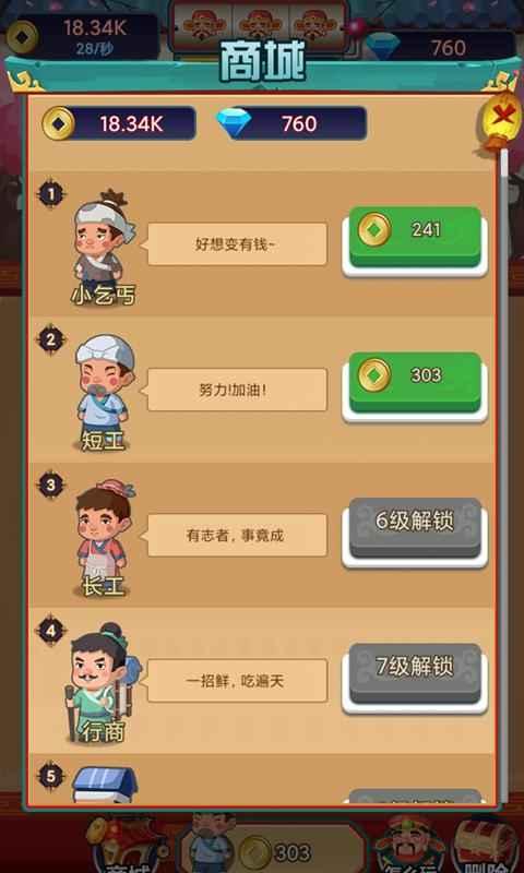 乞丐发财记(测试版)游戏截图
