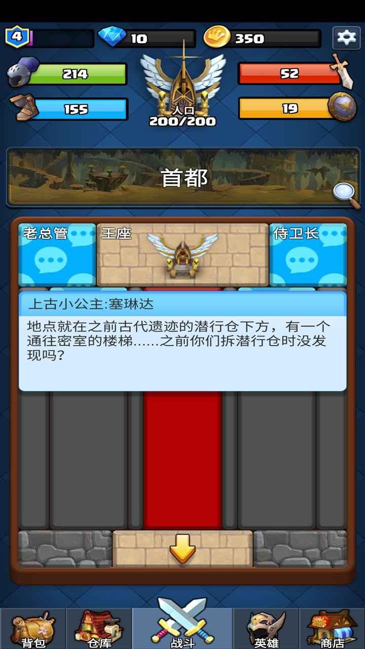 王国复兴(测试版)游戏截图