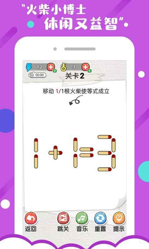 火柴小博士(测试版)游戏截图