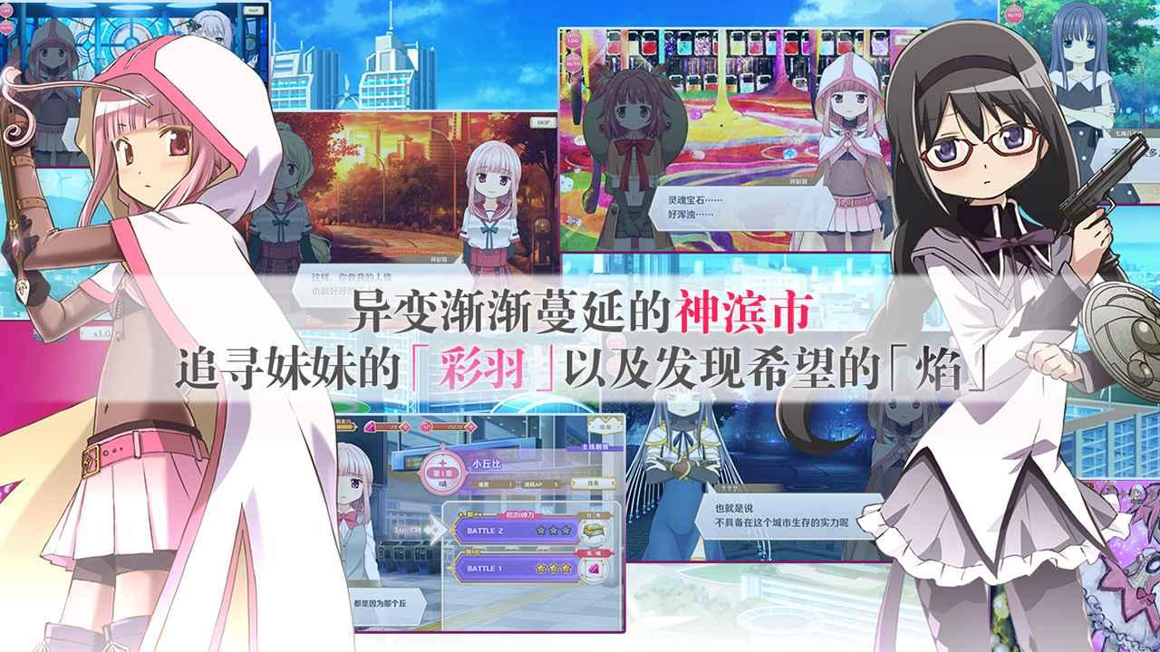 魔法纪录:魔法少女小圆外传(国服)截图3