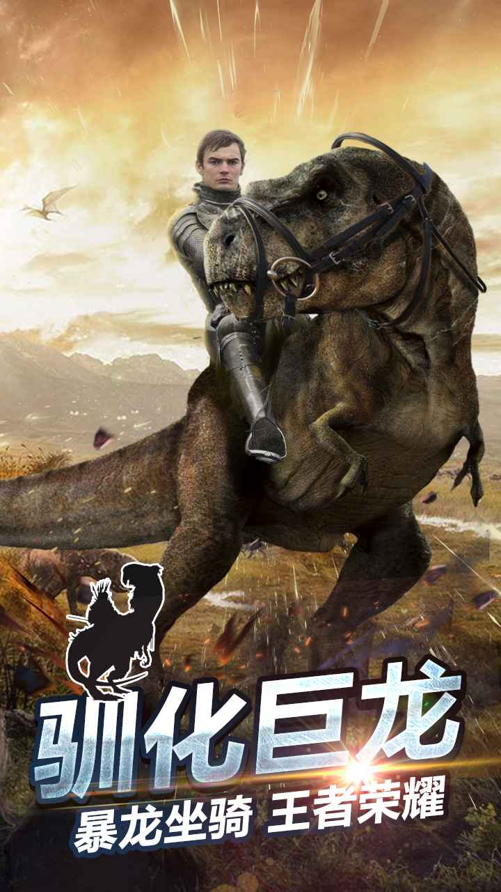 侏罗纪世界(测试版)截图3