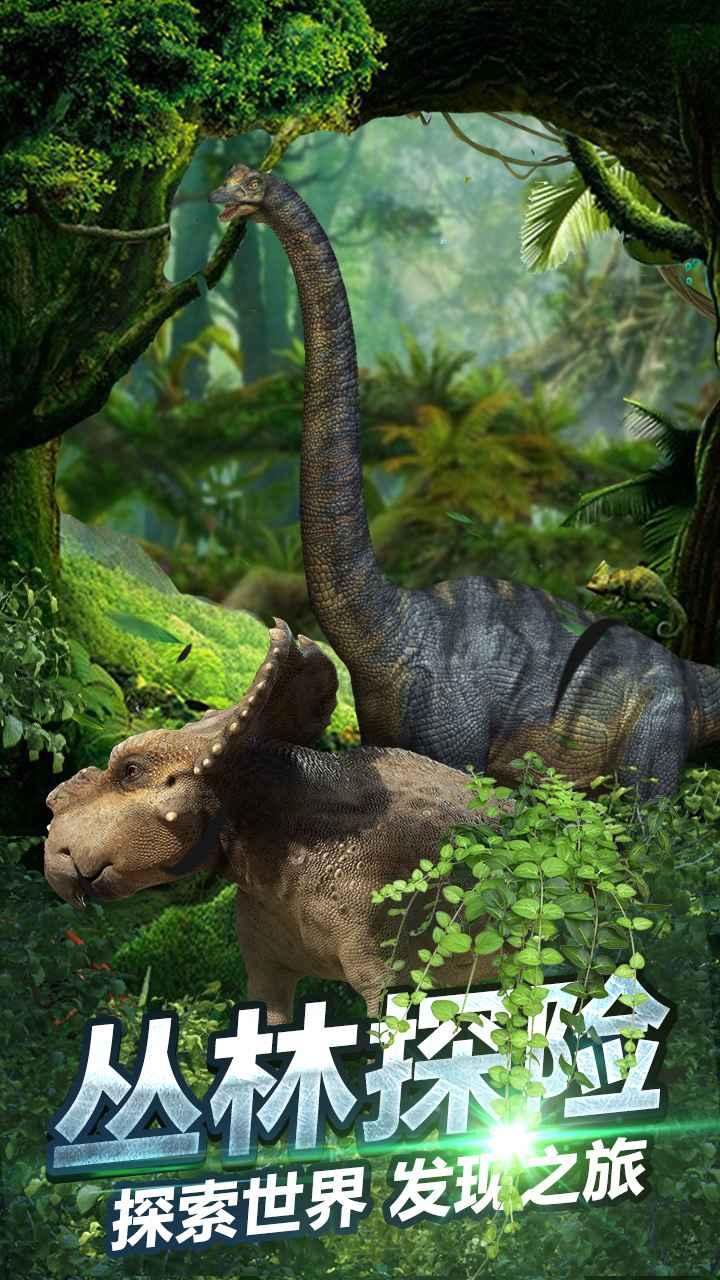 侏罗纪世界(测试版)截图2
