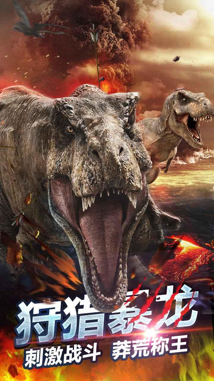 侏罗纪世界(测试版)截图1