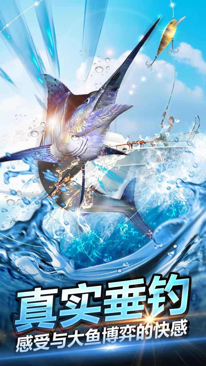 钓鱼大师3D(测试版)截图2
