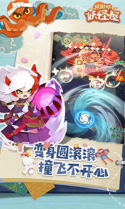 阴阳师:妖怪屋截图5