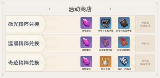 原神1.2版本白垩与黑龙更新内容有哪些?新版本活动玩法及奖励内容图文汇总[视频][多图]图片24