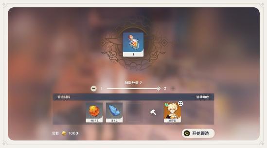 原神1.2版本白垩与黑龙更新内容有哪些?新版本活动玩法及奖励内容图文汇总[视频][多图]图片15
