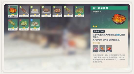 原神1.2版本白垩与黑龙更新内容有哪些?新版本活动玩法及奖励内容图文汇总[视频][多图]图片8