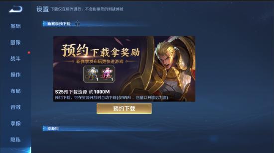 【公告】S25新赛季资源预下载陆续开放