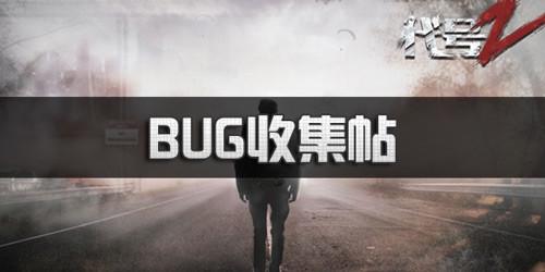 【BUG反馈】黎明之路BUG&建议反馈帖(遇到bug发到这里)