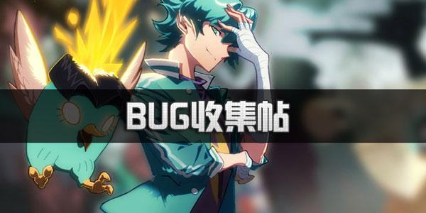 【bug】游戏bug和建议收集汇总贴2(发现bug就发到这!)