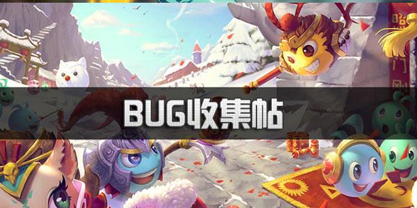 【bug】游戏bug和建议收集汇总贴4(发现bug就发到这!)