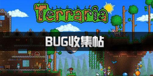 【bug】游戏bug和建议收集汇总贴(发现bug就发到这!)