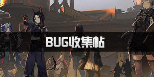 【bug】测试bug&建议收集汇总贴(发现bug就发到这!)