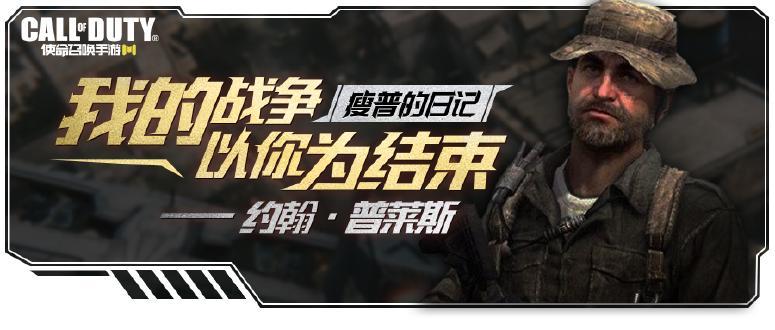 【瘦普日记】老不死队长的战争召唤,永远不会结束!