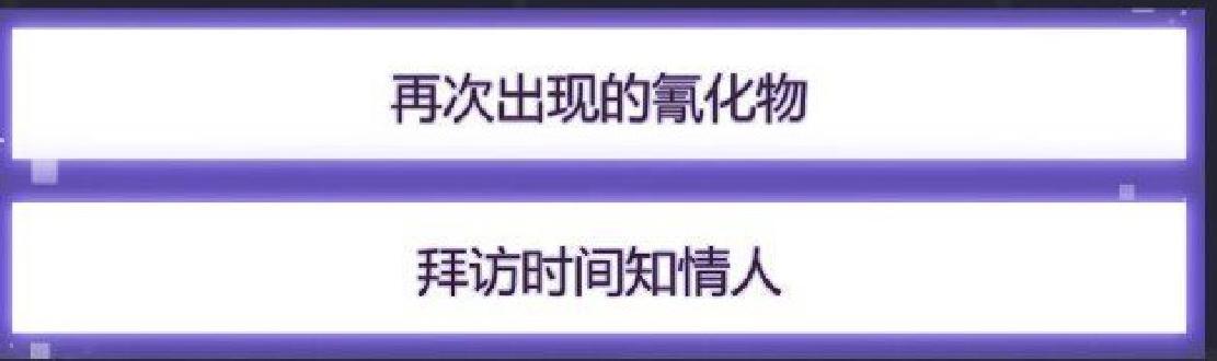 【攻略】未定事件簿图文攻略第四章