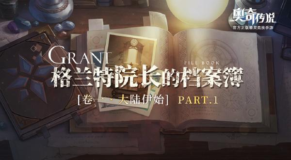 【格兰特院长的档案簿】奥奇大陆的溯源,第一章揭秘,不要错过哟~