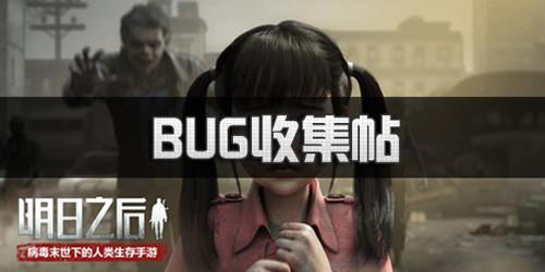 【bug】明日之后bug收集贴(游戏bug问题就发这)