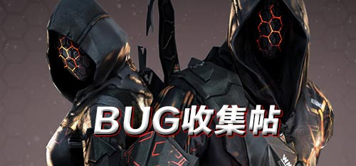 【bug】游戏bug收集汇总1(遇到bug就发到这)