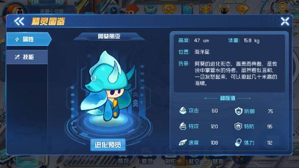 【推荐】赛尔号星球大战水系精灵哪个好 ?