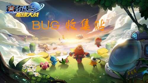【BUG】游戏BUG收集汇总(遇到BUG就发到这)