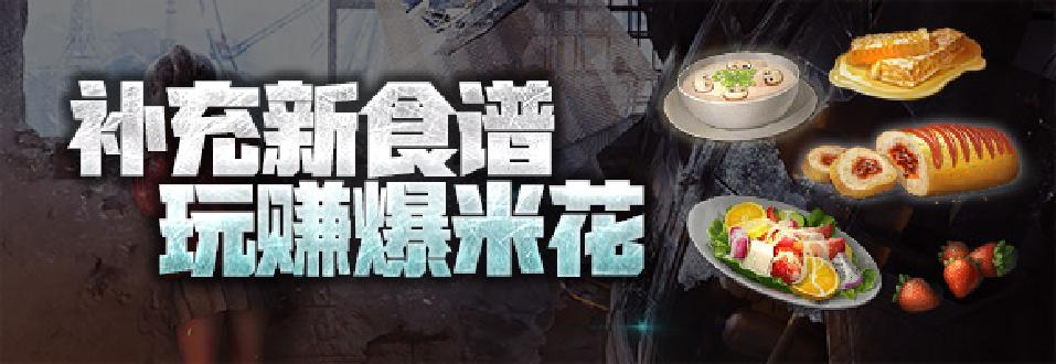 【征集帖】明日之后食谱补充贴 玩赚爆米花~