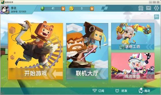 迷你世界先遣服0.35.10.2更新公告 游戏界面窗口重制