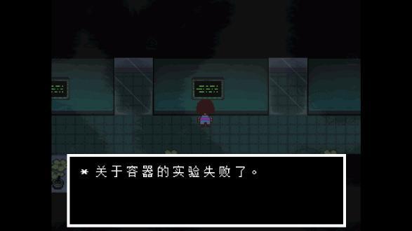 传说之下真实验室档案(2)