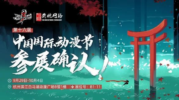欢庆国庆,福利满满,相约杭州动漫节!