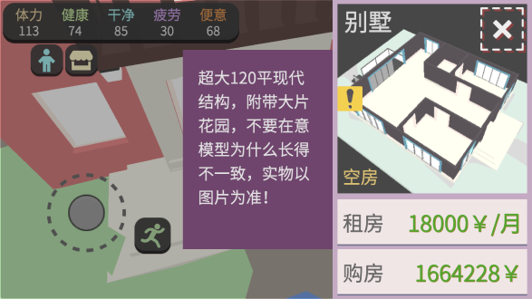 【攻略】【最新资讯】【v1.0.1别墅更新/装修参考/快速买别墅攻略!月入10万!