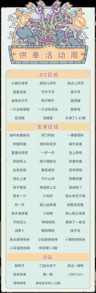 【活动轮换】10月9日活动预告,神坛秘仪上线!