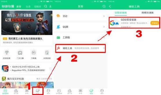 【谷歌安装器和正版方舟下载方法】