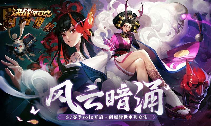 决战平安京v1.52.0 最新版
